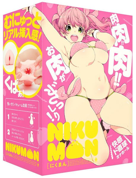NIKU-MAN[にくまん]のパッケージ