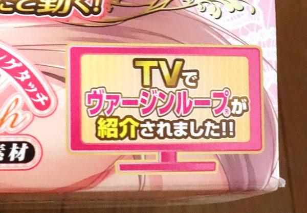 パッケージに印刷された、「TVでヴァージンループが紹介されました」の文字